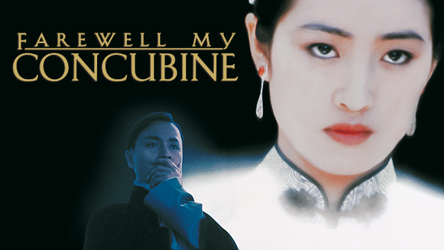 Farewell My Concubine - Official Trailer (HD)